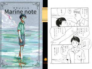 [RJ205966] Marine note