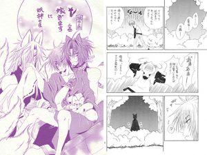 [RJ206261] 妖神さまに嫁ぎます 二巻