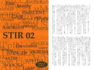 [RJ209994] STIR 02