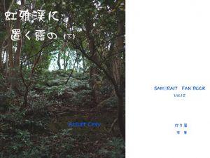 [RJ210697] 虹雅渓に置く露の(下巻)