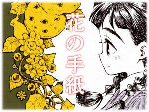 [RJ213854] 花の手紙
