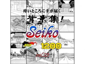 [RJ214103] ARMZ背景集vol.29 [Seiko-1200]