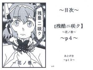 [RJ222411] 残酷ニ咲ク ~花ノ巻~