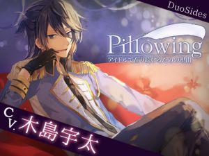 [RJ223370] Pillowing―アイドルで在り続けるための理由―track3.アンナ