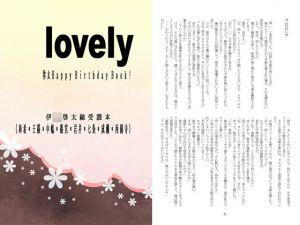 [RJ226173] lovely