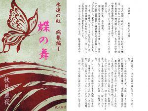 [RJ232411] 永遠の紅総集編I 蝶の舞