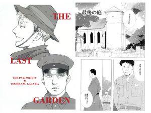 [RJ232911] THE LAST GARDEN