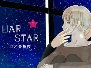 [RJ237090] LIAR STAR 1