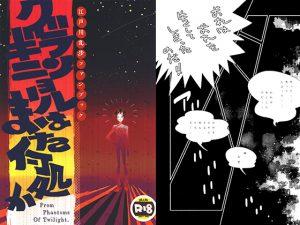 [RJ237584] 江戸川乱歩・少年探偵団ファンブック グランギニョールはまた何処か