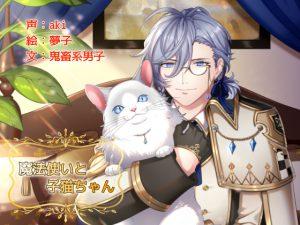 [RJ239217] 魔法使いと子猫ちゃん