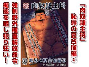 [RJ240680] (漢度抜群!!) 「肉奴隷主将」恥辱の夏合宿編4