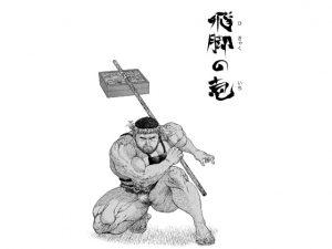 [RJ240705] (GOLBULKUMA) 飛脚の壱
