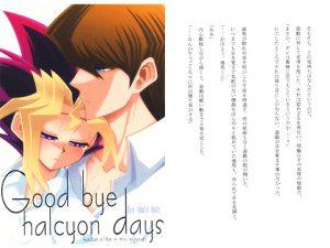 [RJ242450] (AQUAQUA) Good bye halcyon days