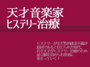 [RJ245921] (灼熱の砲撃) 天才音楽家ヒステリー治療