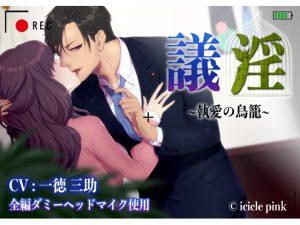 [RJ245935] (Icicle Pink) 議淫~執愛の鳥籠~【後編】