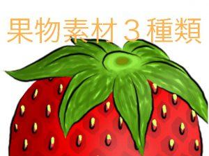 [RJ245991] (釣時クラブ) 果物素材3種類