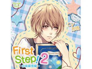 [RJ246386] (KZentertainment) First Step!2~白坂麻雪編~俺に任せて編(CV:刃琉)