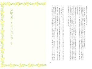[RJ247725] (きさゆき屋) 芳醇な香りと甘いごほうび 2