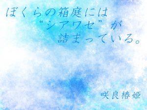 """[RJ247748] (Whimsically.) ぼくらの箱庭には""""シアワセ""""が詰まっている。"""