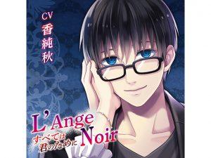 [RJ248817] (KZentertainment) L'Ange Noir~すべては君のために~ ふたりの誓い(CV:香純秋)