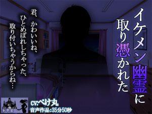[RJ250367] (妄想屋) イケメン幽霊に憑りつかれ、常に私の前に現れ、淫らな日々を過ごすことになってしまった…