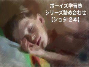 [RJ251497] (ショタMAX) 【ショタ2本セット】ボーイズ学習塾~競泳少年編~シリーズ詰め合わせ