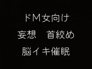 [RJ249713] (妄想催眠術会) ドM女向け妄想首絞め脳イキ催眠
