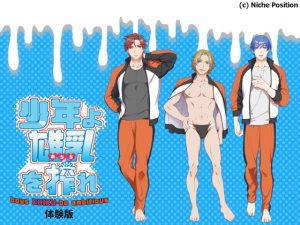 [RJ251315] (Niche Position) 少年よ雄乳を搾れ boys CHIKU-be ambitious 体験版