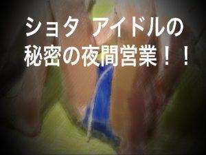 [RJ251857] (ショタMAX) ショタアイドルの秘密の夜間営業