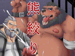 [RJ252111] (べあている) 熊絞り