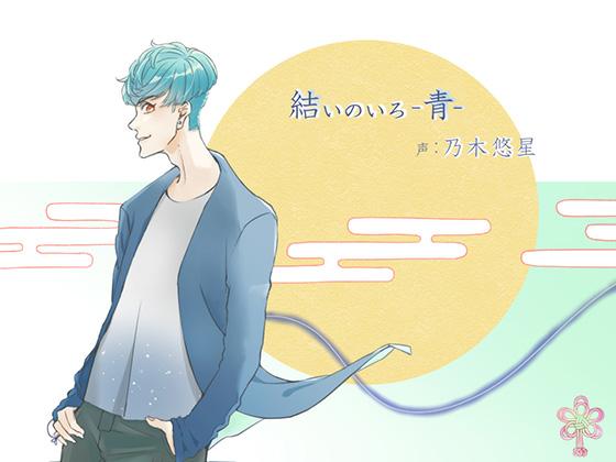 [RJ252589] (連々) 結いのいろ-青-