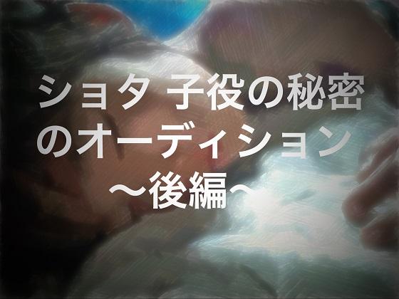 [RJ253747] (ショタMAX) ショタ子役の秘密オーディション~後編~
