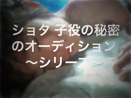 [RJ253750] (ショタMAX) 【ショタ2本】ショタ子役の秘密オーディションシリーズセット