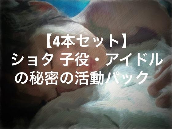[RJ253752] (ショタMAX) 【ショタ4本】ショタ子役・アイドル4本セット