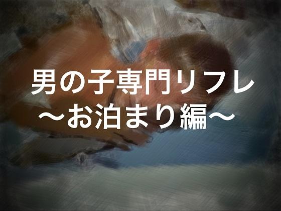 [RJ253848] (ショタMAX) 男の子専門リフレ~お泊り編~