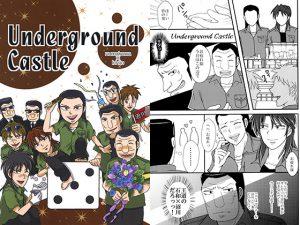 [RJ254584] (Zaikikai) Under ground Castle