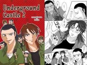 [RJ254585] (Zaikikai) Under ground Castle 2