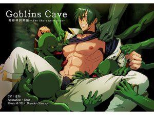 [RJ254933] (SanaYaoi) Goblins cave vol.01