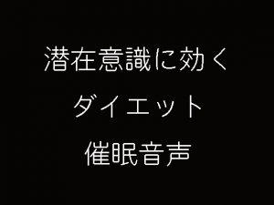[RJ255570] (妄想催眠術会) 潜在意識に効くダイエット催眠プログラム