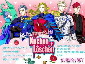 [RJ255603] (JUNK or SKY) Kuchen Loschen+