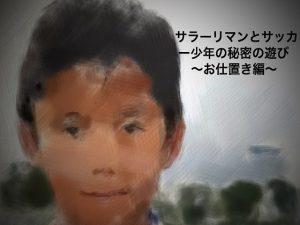 [RJ255935] (ショタMAX) サラリーマンとサッカー少年の秘密の遊び~お仕置き編~