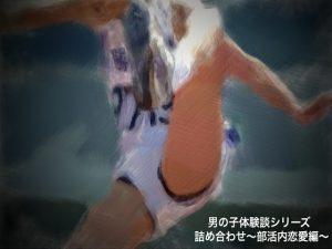 [RJ256200] (ショタMAX) 【ショタ2本】男の子体験談シリーズ詰め合わせ~部活内恋愛編~