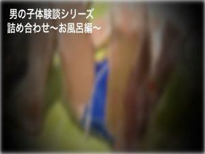 [RJ256219] (ショタMAX) 【ショタ2本】男の子体験談シリーズ詰め合わせ~お風呂編~