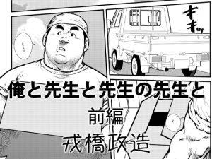 [RJ256758] (おかず処えびすや) 俺と先生と先生の先生と〜前編〜