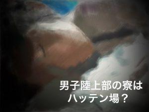 [RJ258601] (ショタMAX) 男子陸上部の寮はハッテン場?