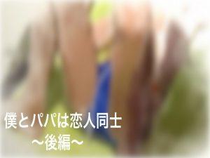 [RJ258846] (ショタMAX) 僕とパパは恋人同士?〜後編〜