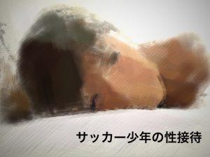 [RJ259036] (ショタMAX) サッカー少年の性接待!