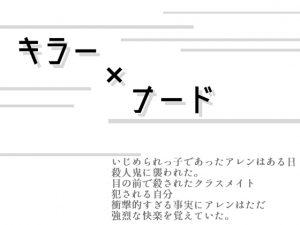 [RJ259502] (灼熱の砲撃) キラー×ナード