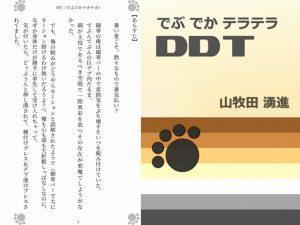 [RJ259753] (Gradual Improvement) DDT (でぶでかテカテカ)
