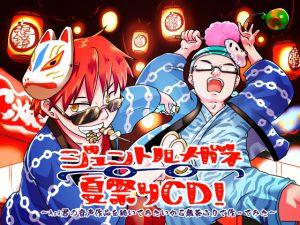 [RJ260991] (ジェントルメガネ) ジェントルメガネ夏祭りCD!~Ash君の音声作品を聴いてみたいから無茶ぶりで作ってみた~